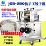 佛山肉菜馅自动饺子机旭众做饺子的机器设备食品生产厂家图片