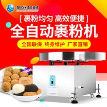 深圳全自动小型裹粉机商用芝麻球裹芝麻的机器设备效果好图片