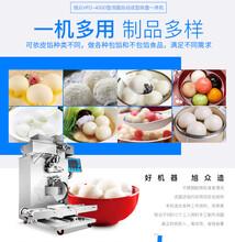 旭眾湯圓搓圓成型排盤機多少錢全自動湯圓機相當于十幾個工人同時工作圖片