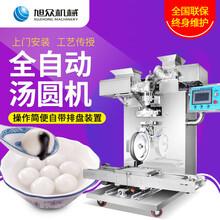 浙江东阳小吃杨梅粿机商用全自动包馅汤圆成型机厂家图片