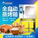 万能蒸烤箱 (14)