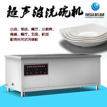小型饭店用超声波洗碗机全自动商用碗碟清洗机振子震动洗碗机图片