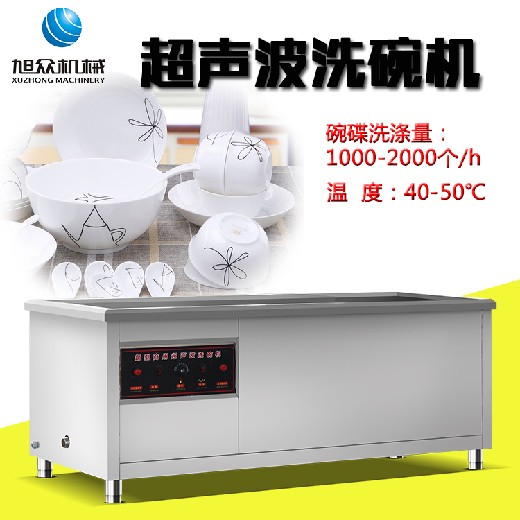 超声波洗碗机 (4)