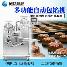 佛山新型多功能自动包馅机旭众月饼包馅机生产伍仁水果月饼图片