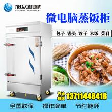 深圳全自动小型新款蒸饭车8盘微电脑控制餐厅用蒸柜商用立式电蒸柜图片