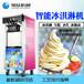 旭眾冰淇淋機質量好無售后電動立式香芋抹茶冰淇淋機價格