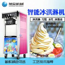 旭众冰淇淋机质量好无售后电动立式香芋抹茶冰淇淋机价格图片