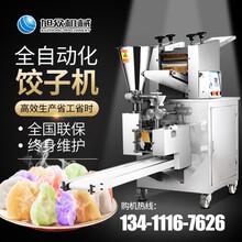 东莞商用电动糯米饺子机旭众制作饺子机全自动商用小型食堂包饺子机图片