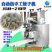 广州全自动商用饺子机多功能猪肉芹菜饺子机仿手工水饺机