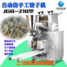 河源速冻饺子机器新款仿手工饺子机自动包饺子机厂家图片