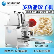 永州全自动商用仿手工锅贴机印花包合式仿手工水饺机器多少钱图片