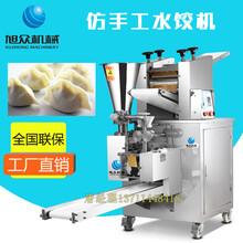 贵港全自动饺子机多少钱一台仿手工捏合做香菇鲜肉饺子机器厂家图片