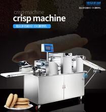 咸阳全自动咸香酥饼机多功能全自动酥饼机厂家商用智能酥饼机器图片