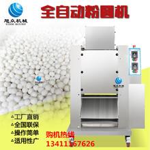 成都双色粉圆机全自动水晶粉圆机多少钱一台自动做粉圆的机器图片