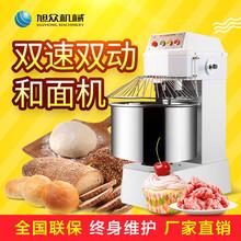 深圳面包用双速双动和面机商用50L面粉揉面搅拌和面机多少钱图片