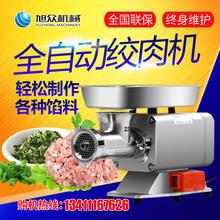 成都全自动绞肉机鲜肉菜泥电动绞肉机绞辣椒酱绞肉机图片