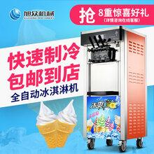 佛山商用微电脑冰淇淋机牛奶抹茶冰激凌机三头雪糕冰淇淋机图片