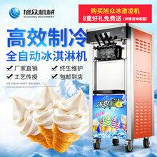 襄樊学校街头用三头冰淇淋机草莓香芋按压式雪糕冰淇淋机多少钱图片