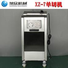 广州小饭店用自动切肉机小型多用切辣椒片的机器单切鲜肉片的设备图片