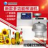 清远全自动小型榨油机家用花生榨油机器设备压榨过滤一体榨油机