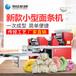杭州小型250公斤5組全自動面條機新款濕面掛面壓面面條機報價