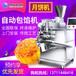 郑州新款花生芝麻立式自动包馅机全自动商用多功能月饼包馅机