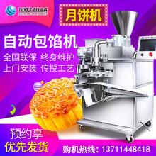 郑州新款花生芝麻立式自动包馅机全自动商用多功能月饼包馅机图片