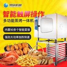 苏州小店面饭菜糕点万能蒸烤箱餐厅用全自动万能一体蒸烤箱图片