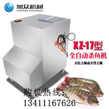 珠海海鲜水产市场用全自动杀鱼机多少钱一台图片