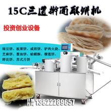连云港全自动商用发面酥饼机新款红糖鲜肉酥饼机器多少钱图片