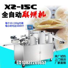 河北新款全自动葱油饼机多功能商用酥饼成型机多少钱一台图片