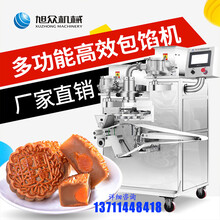 郑州多功能豆沙莲蓉全自动包馅机商用新款自动月饼包馅机器图片