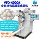 VFD-4000A全自动汤圆机180105 (1)
