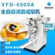VFD-4000A全自动汤圆机180105 (2)