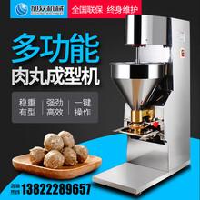 襄樊新款全自动肉丸机商用牛肉丸机器多少钱一台图片