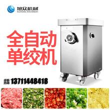 深圳餐馆用立式绞肉机新款包子馅料电动绞馅机绞肉末机图片