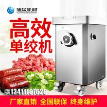 深圳全自动商用小型立式绞肉机电动绞肉末的机器多少钱图片