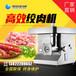 青岛餐厅用全自动台式绞肉机电动小型绞肉末的机器多少钱
