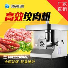 青岛餐厅用全自动台式绞肉机电动小型绞肉末的机器多少钱图片