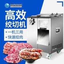 重庆火锅店用全自动绞切两用机新款商用电动冻肉绞切机多少钱图片