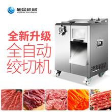 广州食堂用绞切两用机电动立式绞肉切肉机多少钱图片