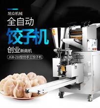 香港仿手工饺子机价格多功能自动水饺机多少钱一台图片