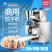 花都商用多功能仿手工饺子机学校自动包合式饺子机视频