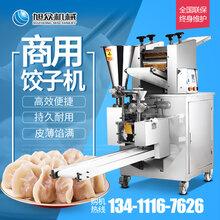 聊城饺子馆用全自动仿手工饺子机器菠菜皮鲜肉蔬菜水饺机图片
