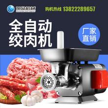 承德电动台式商用绞肉机菜市场档口用鲜肉碎肉绞肉机多少钱一台图片
