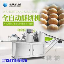 鹤壁商用新款全自动酥饼机发面肉松芝麻擀面酥饼生产线图片