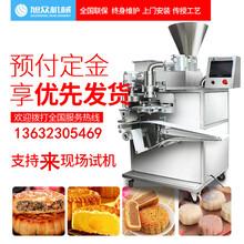 毕节全自动伍仁鲜肉月饼包馅机全自动月饼机多少钱一台图片