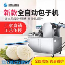 辽源新型仿手工智能包子机效果好吗?麦香奶黄商用多功能包子机器多少钱图片