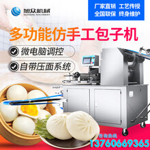 绍兴全自动智能仿手工包子机香芋麦香包子机器机器做松软包子图片