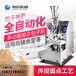 南平机器生产香菇素菜包子机店面一机多用12褶包子机器设备